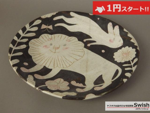 A821●鹿児島睦 ③●未使用 ライオン ウサギ のお皿 中皿 食器 ●_画像2