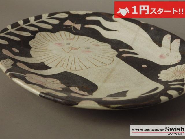 A821●鹿児島睦 ③●未使用 ライオン ウサギ のお皿 中皿 食器 ●_画像3