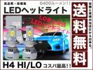 H4 LEDヘッドライトHI/LO/CREEチップ6400ル