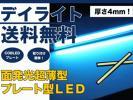 新色4mm LEDデイライト80発14w黒枠Iceブルー2本