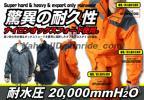 耐水圧20000mm 高耐久レインウエア 【オレンジ EL