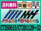 CT201129~32/CT350615 リサイクルトナー4