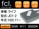 fcl.1年保証 35W HID H11 ライフ JC1・2