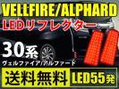 ヴェルファイア アルファード 30系 LED リフレクター