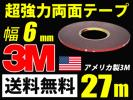 3M超強力両面テープ/27m巻き/幅6mm/厚さ0.8mm車