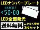 LED字光式 ナンバープレート2枚 ELより明るい全面発光/