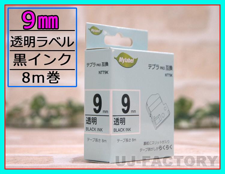 ★テプラPRO用互換テープカートリッジ/ラベル★9mm幅×8m・透明テープ/黒文字 NTT9K(ST9K対応)_画像1