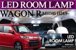 室内をドレスアップ! 新型ワゴンR SMDルームランプ2点セ
