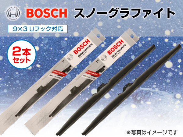 BOSCH スノーグラファイトワイパーブレード 雪用 2本セットトヨタ エスティマ 新品 SG65 SG40
