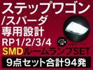 ステップワゴン スパーダ RP1 2 3 4 LEDルームラ