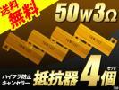 抵抗器4個 LED化必須ITEM 50W 3Ω LEDウイン