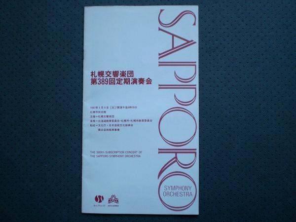 snh_P087 札幌交響楽団★1997年第389回定期演奏会パンフレット