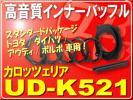 カロッツェリア高音質インナーバッフル■UD-K521
