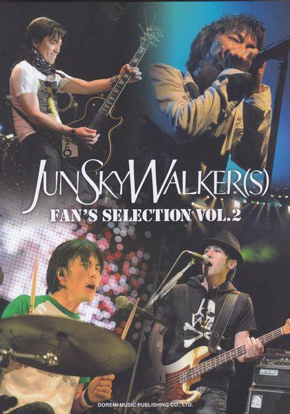 楽譜○バンドスコア JUN SKY WALKER(S)/FAN'S SELECTION VOL.2