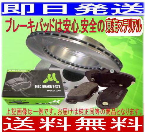 送料無料 ジムニー JB33 フロントローター・パッドセット(ディスクパッド東海マテリアル)_画像1