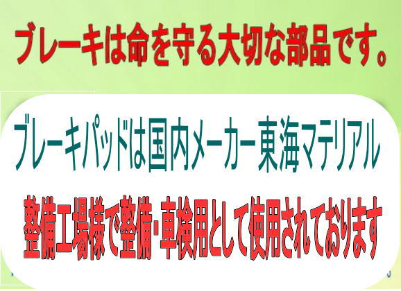 送料無料 ジムニー JB33 フロントローター・パッドセット(ディスクパッド東海マテリアル)_画像2