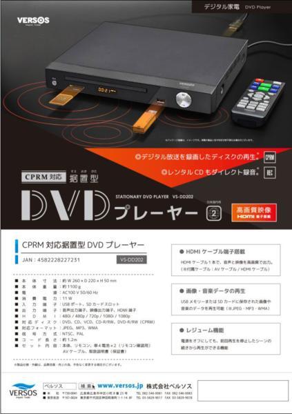 HDMI端子コード SD USBへの録音OK VRモードCPRM対応DVD VS-DD202_画像3