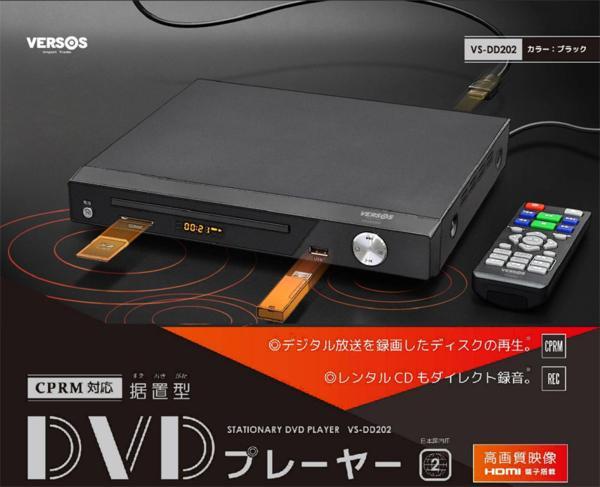 HDMI端子コード SD USBへの録音OK VRモードCPRM対応DVD VS-DD202_新製品 ♪HDMIコード付属♪