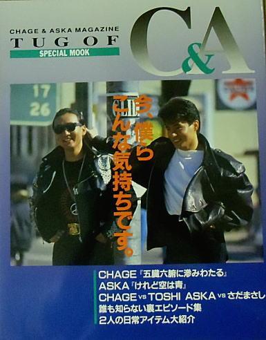 即決!チャゲ&飛鳥『TUG OF C&A specialmook』マガジン