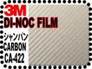 【3Mスリーエム】ダイノックシート カーボン【CA422シャンパン】