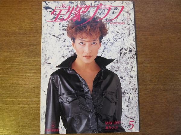 宝塚グラフ 1997平成9.5●真矢みき/花總まり/真琴つばさ/轟悠