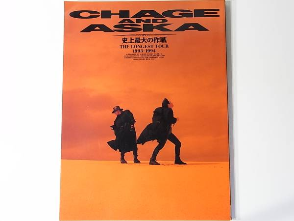 CHAGE AND ASKA 史上最大の作戦 コンサート 1993-1994