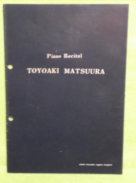 R【パンフ】松浦豊明ピアノリサイタル 1955