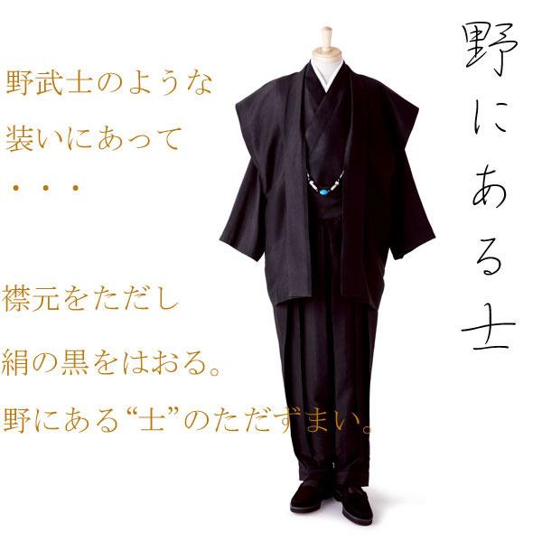 【即決】秋 和装の正装 SILK 男の創作着物スーツ 絹雅No.10_AW1906~9/26締め_画像2