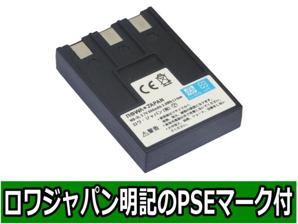 評価20万●CANON NB-3L 互換 バッテリー【PSE付】