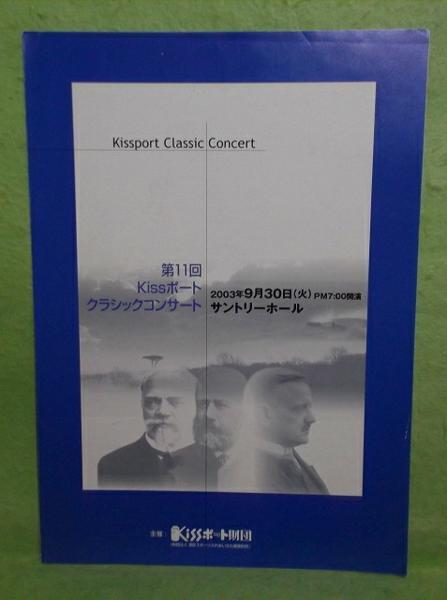 A-2【パンフ】第11回Kissクラッシックコンサート