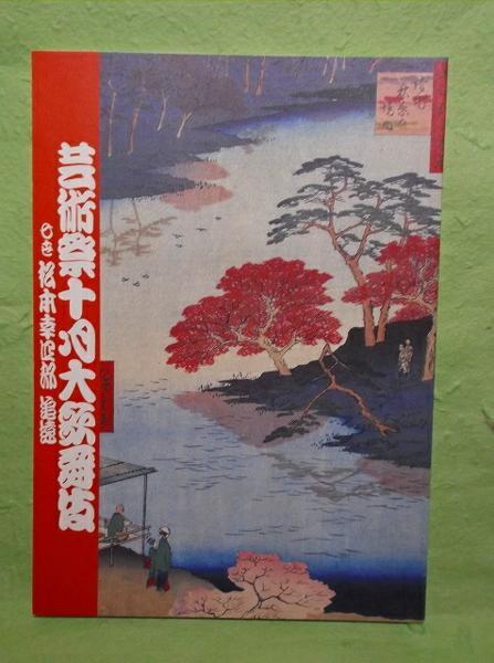 A-4【パンフ】芸術祭十月大歌舞伎 平成24年 七世松本幸四郎追遠