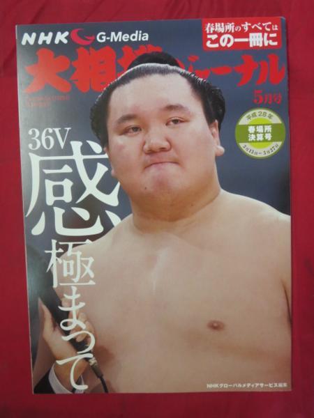 so大相撲ジャーナル平成28年5月号 春場所決算号●白鵬V36_画像1