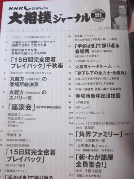 so大相撲ジャーナル平成28年5月号 春場所決算号●白鵬V36_画像2