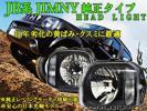 日本光軸モデル JB系 ジムニー 純正OEM ヘッドライト クロカン 黄ばみ ハロゲン 即決でH4 LEDヘッドライトバルブプレゼント