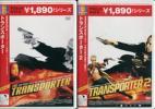 DVD☆中古☆トランスポーター 1,2,3 アンリミテッド 3作品セット / ジェイソン・ステイサム セル版 送料164円から