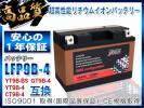 ●リチウムバッテリー新品!!YT9B-BS(CT9B-4/GT9B-4互換)保証付