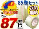 送料無料 OPPテープ お得な85巻セット 1巻あたり87円