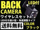 簡単配線LED付高画質CCDバックカメラ&ワイヤレス