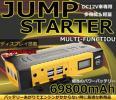 D3 ジャンプスターター69800mAh相当エンジンスターター モバイルバッテリー黄色ブースター バッテリー iPhone/Androidの充電も可能マルチ