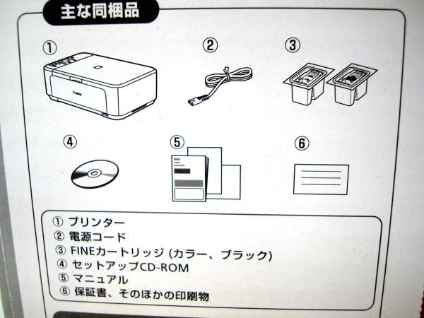 ◆未使用/保管展示品◆Canon キャノン 複合機 PIXUS ピクサス MG3630 レッド プリンター ★インク付き_画像6