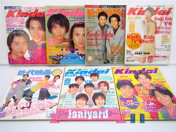 雑誌 Kindai 7冊 近代映画 1996年1997年 1円