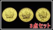 3点セット K24 カナダ メイプルリーフ金貨 1984年 999.9 1/4oz 7.7g 田中貴金属 純金 保管品