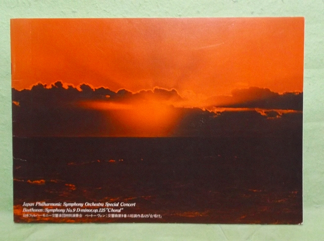 A-10【パンフ】日本フィルハーモニー交響楽団特別演奏会 1980年 指揮:ガエターノ・デローグ