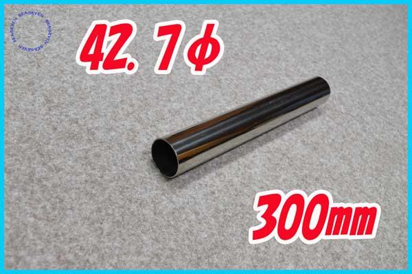 42.7φ 300㎜ ストレートパイプ ステンレス 1.2㎜厚 マフラー 自作 材料 _画像1