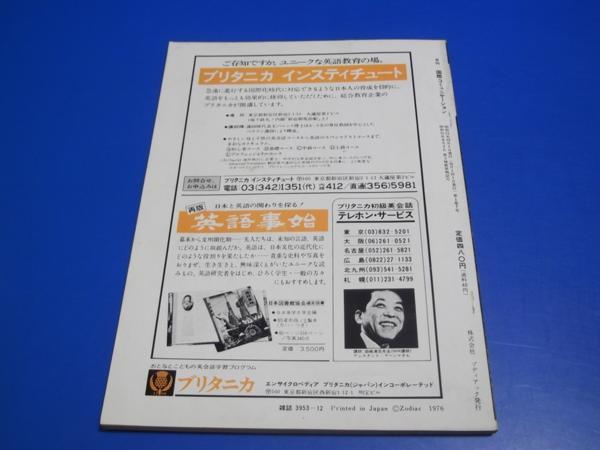 ★昭和51年 月刊 国際コミュニケーション 12月 ゾディアック 異文化への接触 狙われた日本企業_画像2