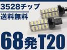 T20超高輝度68連SMD■LEDウェッジ球バックランプ白▼