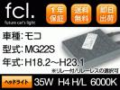 fcl. 1年保証 35W HID H4 モコMG22S