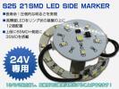 24V トラック/バス用 LEDサイドマーカー S25 21