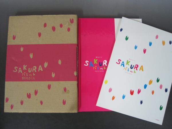 野川さくら SAKURAパレット フォト・ツアーブック2冊セット