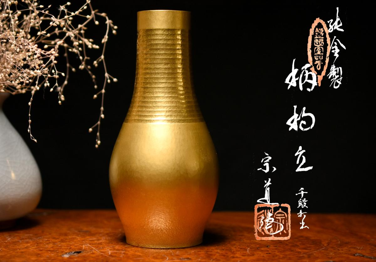 【古多・精品】純金製 徳力 宗道作 鎚起金器 千段打出 柄杓立 花瓶◆700g/茶道具/古美術